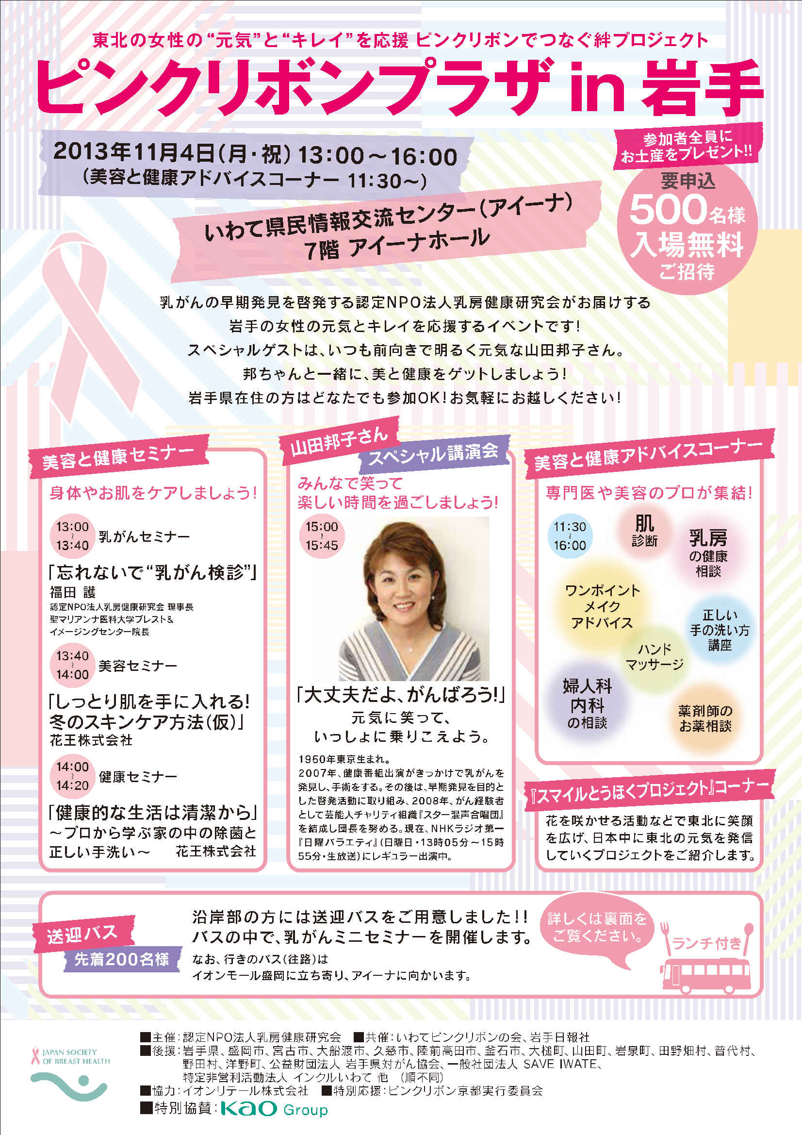 201311_pinkribbon_in_iwate_page001