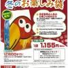 森永製菓 2013冬のお楽し袋 受付中!