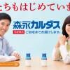 森永カルダス、キャンペーン中!【2013.12.20(金)まで】