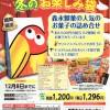森永製菓『お楽しみ袋2014冬』受付開始♪